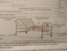 Кровать медицинская  механическая