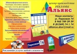 Центр производства рекламы