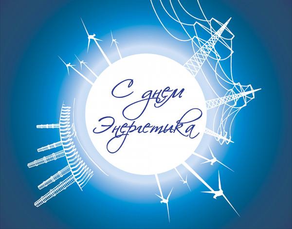 День энергетика в Сосновом Бору 2020 – программа празднования