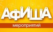 Афиша городских мероприятий