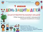 «Зеленые пионеры» соберут подарки ко Дню защиты детей
